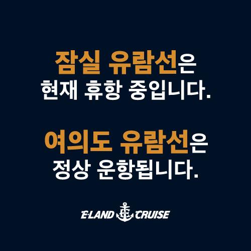 디너크루즈창가석 [월-일 19:30]